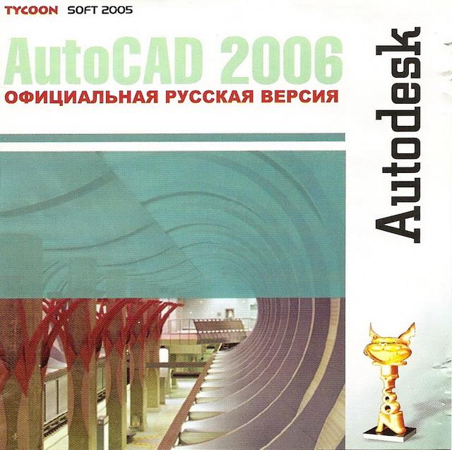 скачать автокад 2006 русская версия торрент